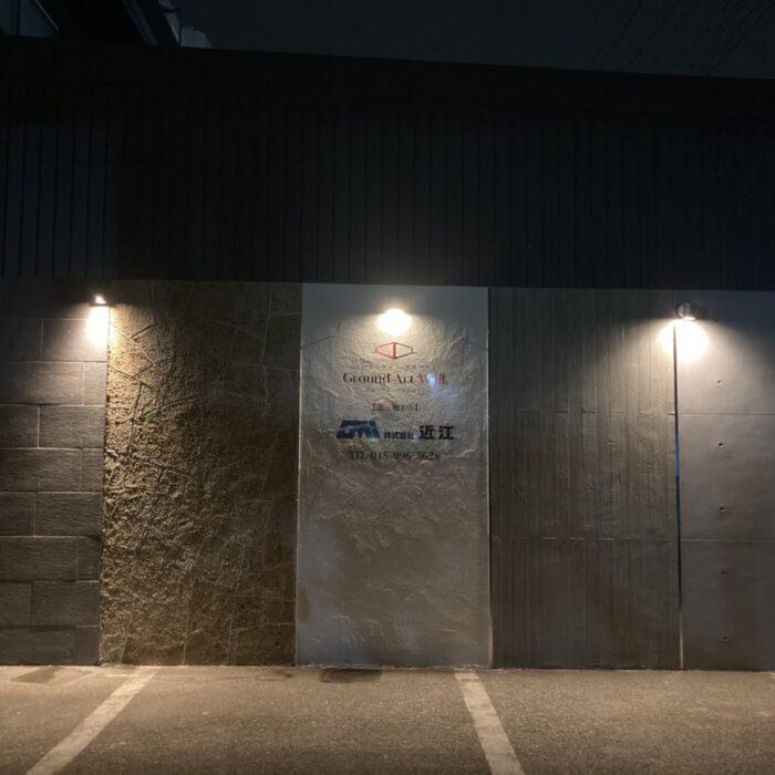 やっと出会えた理想の塀!グランドアートウォール完成しました